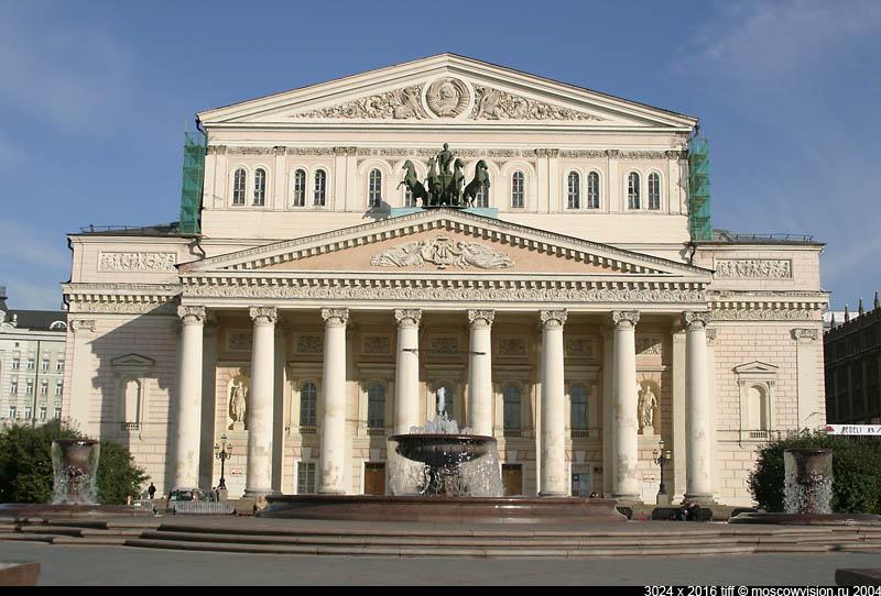 Государственный Академический Большой театр.  Фонтан.